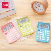 彩色可愛計算器迷你小號便攜式創意糖果色辦公學生計算器【好康免運】