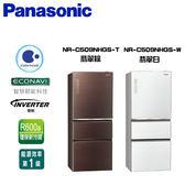 Panasonic 國際牌 500公升 雙科技 無邊框玻璃系列 三門變頻冰箱 NR-C509NHGS【公司貨保固】