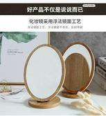 梳妝鏡女  橢圓大號高清木質化妝小鏡子女梳妝鏡學生宿舍桌面鏡  莎瓦迪卡