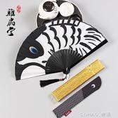 扇子古典中國風男隨身古風小摺扇女式鯉魚摺疊便攜日式動漫扇夏季 樂活生活館