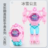 兒童手錶 小孩變形超人奧特曼電子男女孩卡通幼兒寶寶玩具投影手錶 快速出貨