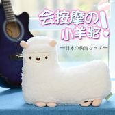 日式羊駝按摩枕公仔玩偶按摩器毛絨睡覺抱枕生日禮物女可愛實用 ciyo 黛雅