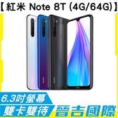 【晉吉國際】小米 紅米 Note 8T 64G 4G+4G 雙卡雙待 6.3吋螢幕 八核心 4800萬 超廣角 指紋辨識