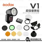 Godox V1 套組 + AK-R1 圓燈頭配件 + VB-26 專用鋰電池(含V1套組內共2顆)【公司貨 保固2年】V1-N-C-S-O-F-P