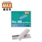 日本 美克司 MAX (2115 1/4) No.M8-1M 裝釘針 釘書針 訂書針 /盒