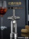 開瓶器德國品質304不銹鋼紅酒開瓶器創意開酒器葡萄酒塞起子啟瓶器酒具 晶彩 99免運