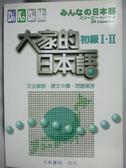 【書寶二手書T5/語言學習_YED】大家的日本語:初級I.II_文法解說.課文中譯.問題解答_大新編輯部