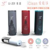 Li-ZEY 萊思 iClean 愛乾淨 攜帶式 電動 洗屁屁機