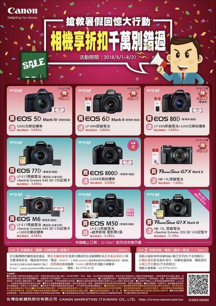 ES數位 Canon EOS 5D Mark IV BODY 5D4 高階單眼相機 全篇幅 3040萬像素 現貨