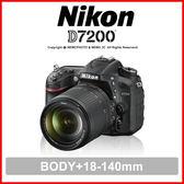 Nikon D7200+18-140mm KIT組 旅遊鏡 國祥公司貨★24期免運費★薪創數位