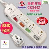 【首發】CK3442 威電牌 電腦延長線 (9尺) 2019最新安規 耐溫阻燃升級 更安全