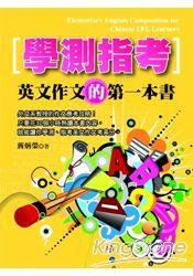 學測指考英文作文的第一本書