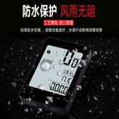 自行車中文馬錶防水山地車計數器