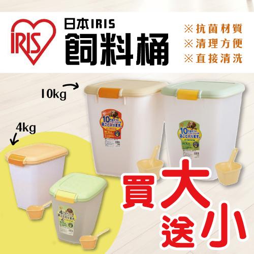 雙12限定買大送小 日本IRIS零食桶