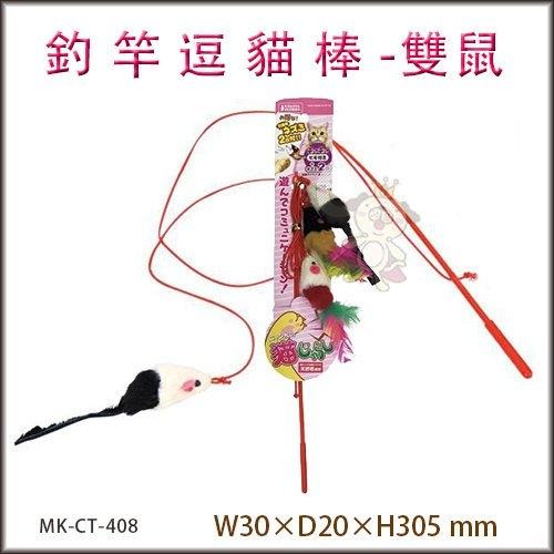 《48HR快速出貨》*KING*日本Marukan 釣竿式 繽紛逗貓棒 兩隻老鼠跑的快【CT-408】