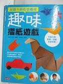 【書寶二手書T6/少年童書_EEV】挑戰力與自信養成-趣味摺紙遊戲_主婦之友