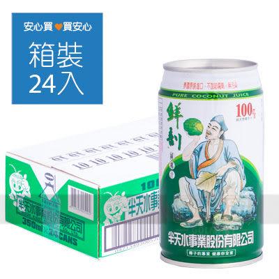 【半天水】鮮剖純椰汁350ml,24罐/箱,平均單價28.71元