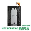 含稅附發票【送4大好禮】HTC One2 M8 E8 M8T M8X M8D M8SW 原廠電池 BOP6B100