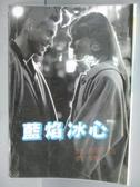 【書寶二手書T2/言情小說_LRT】藍焰冰心_瑪莉珍