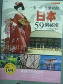 【書寶二手書T6/旅遊_PJK】一生一定要探索的日本59個祕密_世界歷史編委會