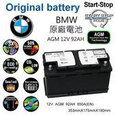 ✚久大電池❚ BMW 原廠電池 AGM  92AH  850A(EN)