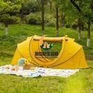 全自動速開帳篷戶外雙人 防雨野外休閒野營露營帳蓬HT9603 黃色【創世紀生活館】