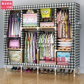 簡易衣櫃布藝實木收納組裝布衣櫃牛津布雙人大號加固簡約現代衣櫥禮物限時八九折