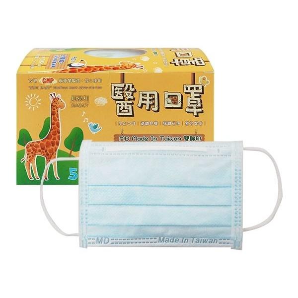【買2送1贈品】順易利 幼童醫用口罩(50入)水藍色 醫療口罩【小三美日】MD雙鋼印