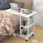 床邊筆記本電腦桌 簡約床上書桌簡易懶人小桌子可移動邊幾YYS     易家樂