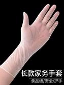 手套洗碗女防水長款廚房家用耐用一次性乳膠加長pvc超薄洗菜薄款 雙11提前購