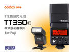 數配樂 Godox 神牛 TT350F for Fuji TTL 閃光燈 微單眼專用 XE2 XT10 XT20 X100 XA2 X70 Xpro2
