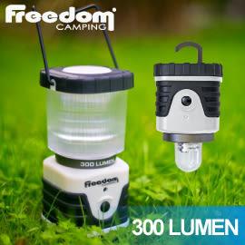 【Freedom Camping 紐西蘭 ELLED多功能營燈 300流明】151205/營燈/露營/掛燈★滿額送