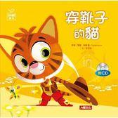 世界童話繪本:穿靴子的貓(附CD)(D0415248)