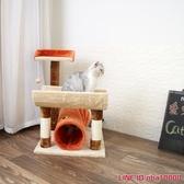 貓跳台貓爬架貓隧道高品質貓跳台貓樹貓抓柱貓咪用品 JD雙十二