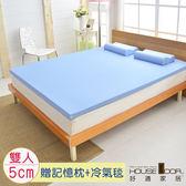 House Door 抗菌防螨布套 5cm記憶床墊超值組-雙人5尺(天空藍)