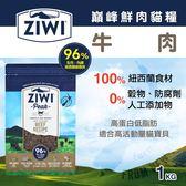 【毛麻吉寵物舖】ZiwiPeak巔峰 96%鮮肉貓糧-牛肉(1KG)