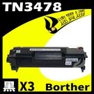 【速買通】超值3件組 Brother TN-3478/TN3478 相容碳粉匣