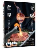 食驗煮義:克里斯丁&廚師漢克的創意廚房,讓你隨心所欲做出50道超...【城邦讀書花園】