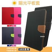 【經典撞色款】ASUS ZenPad 7 Z370KL P002 7吋 平板皮套 側掀書本套 保護套 保護殼 可站立 掀蓋皮套