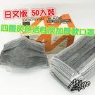 【四層灰色活性炭加厚款口罩50入裝-日文...
