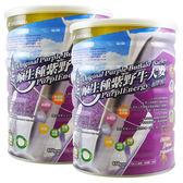 壯士維~紫野牛大麥植物奶850公克/罐(買1送1)