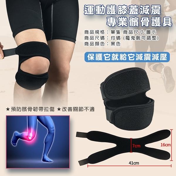 運動護膝蓋減震專業髕骨護具