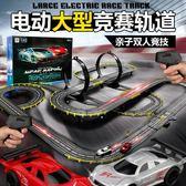 週年慶優惠-軌道賽車兒童玩具遙控比賽汽車電動手搖雙人路軌跑賽道火車