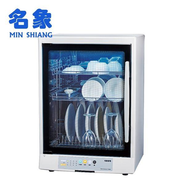 【名象】紫外線殺菌四層烘碗機 TT899/TT-899 ◆86小舖 ◆