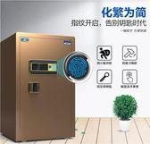保險櫃60cm 45cm家用指紋密碼辦公全鋼防盜入墻小型指紋保險箱正品床頭入衣櫃夾