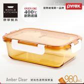 【美國康寧 Pyrex】長方型980ml 透明玻璃保鮮盒