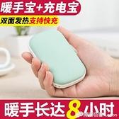 usb暖手寶充電寶兩用女迷你隨身小無水防爆暖寶行動電源捂手神器