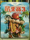 挖寶二手片-Q29-016-正版BD【鼠來寶3】-附外紙盒