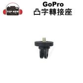 TELESIN 轉接頭 凸字轉接頭底座 GP-TPM-T011 三角轉接頭(凸) 適用 GoPro HERO 4 5 6 7 台南上新