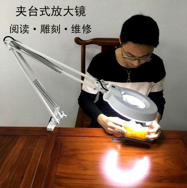 夾台式放大鏡檯燈 放大鏡帶LED燈電子維修閱讀10倍放大鏡20倍 魔法鞋櫃